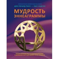 Мудрость Эннеаграммы. Полное руководство по психологическому и духовному росту для девяти типов личности
