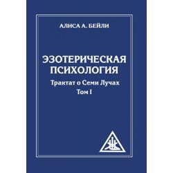 Эзотерическая психология. Трактат о Семи Лучах. Том 1