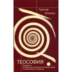 Теософия. Введение в сверхчувственное познание мира и назначение человека
