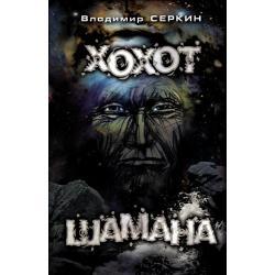 Хохот шамана
