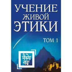 Учение Живой Этики. Том 1 (книги I, II, III)