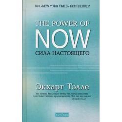 Сила настоящего. The Power of Now. Руководство к духовному пробуждению