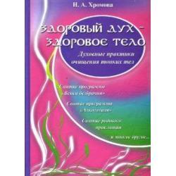 Здоровый дух - здоровое тело Духовные практики очищения тонких тел