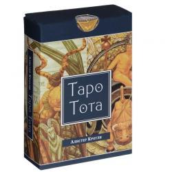 Таро Тота. Книга с комментариями + 78 карт