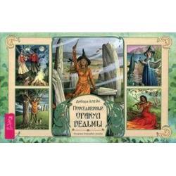Повседневный оракул ведьмы. 40 карт + инструкция