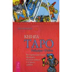 Книга Таро Райдера-Уэйта. Все карты в раскладах Компас, Слепое пятно и Оракул любви