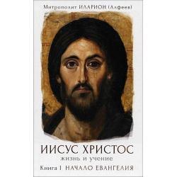 Иисус Христос. Жизнь и учение. Начало Евангелия. Книга 1