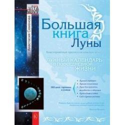 Большая книга Луны