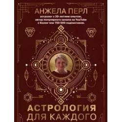 Астрология для каждого. Знаки успеха и изменений