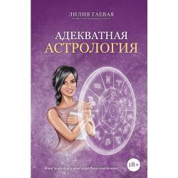 Адекватная астрология