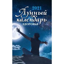 Лунный календарь здоровья. 2021 год