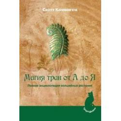 Магия трав от А до Я. Полная энциклопедия волшебных растений