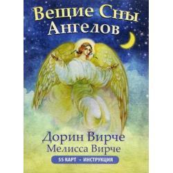 Вещие сны ангелов. 55 карт. Инструкция