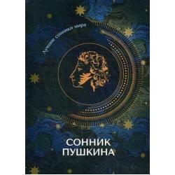 Сонник Пушкина