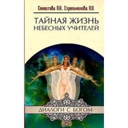 Тайная жизнь Небесных Учителей